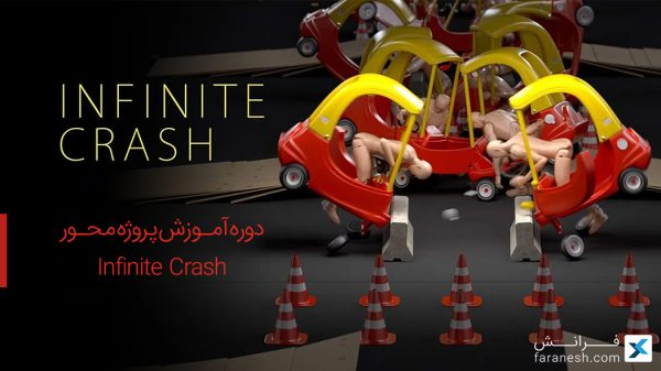دوره آموزش پروژه محور (Infinite Crash) 1