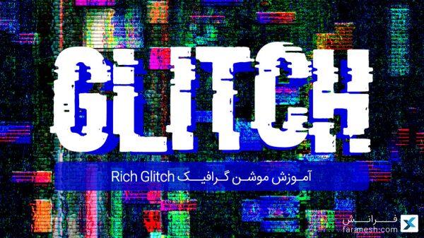 دوره آموزش موشن گرافیک (Rich Glitch) 1