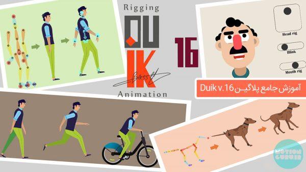 آموزش ریگ و انیمیت کاراکتر با پلاگین (Duik v.16) 1