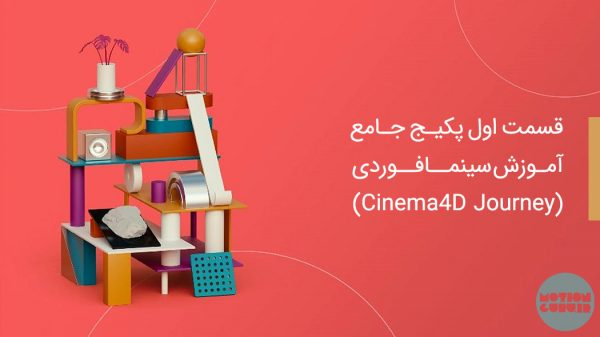 دوره جامع آموزش سینمافوردی (Cinema 4D Journey) 1