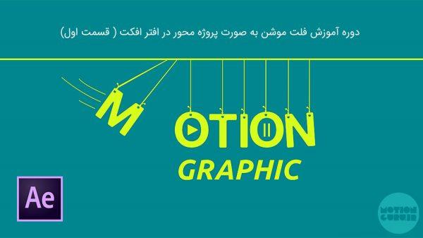 آموزش طراحی موشن گرافیک فلت (Flat Motion) 1