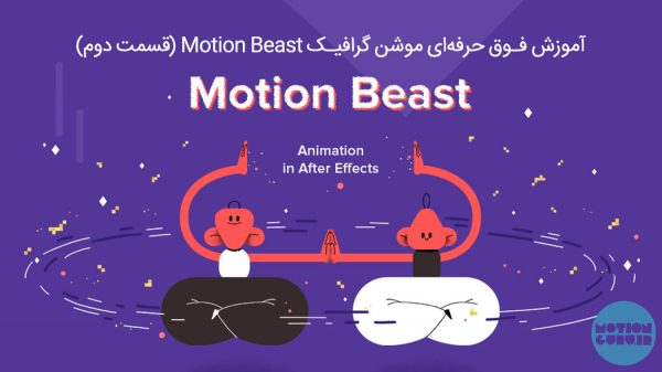 پک طلایی آموزش موشن گرافیک (Motion Beast) 1