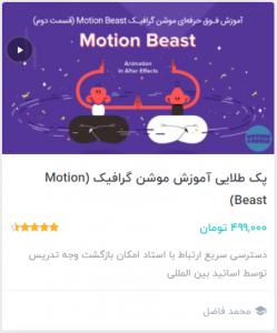 آموزش موشن گرافیک Motion Beast